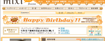 mixi_birthday.png